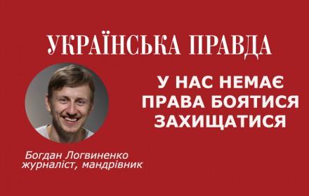 укр.правда