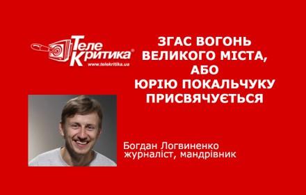телекритика3